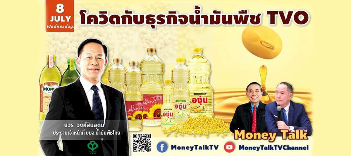 interview_moneytalk
