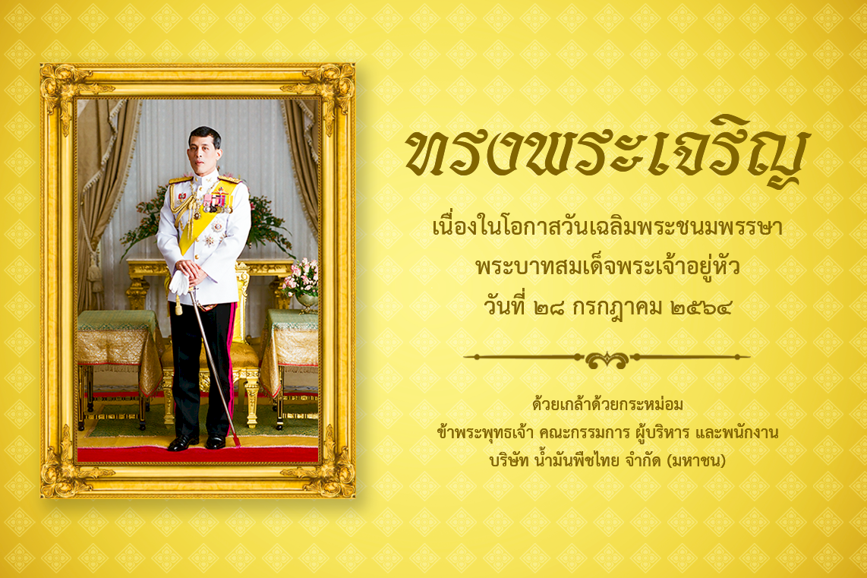 King Rama 10