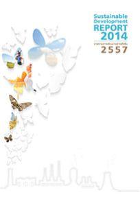 รายงานการพัฒนาอย่างยั่งยืนประจำปี 2557