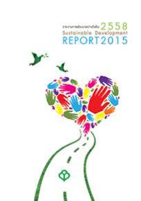 รายงานการพัฒนาอย่างยั่งยืนประจำปี 2558