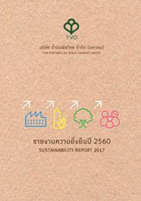 รายงานการพัฒนาอย่างยั่งยืนประจำปี 2560